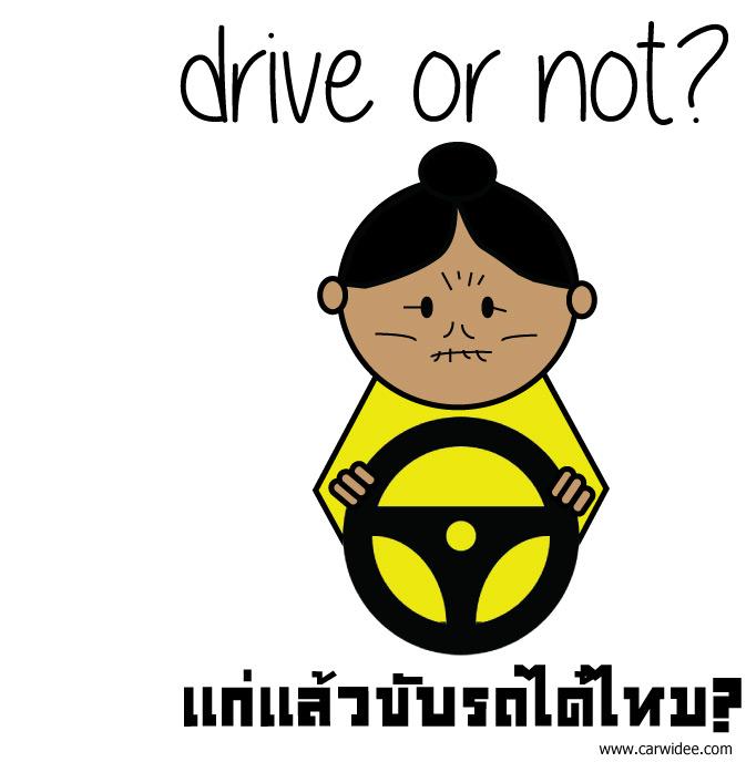 ตอบทุกคำถาม แก่แล้วขับรถได้ไหม?