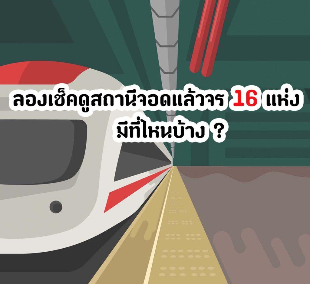 ลองเช็คดูสุถานีจอดแล้วจร 16 แห่ง มีที่ไหนบ้าง?